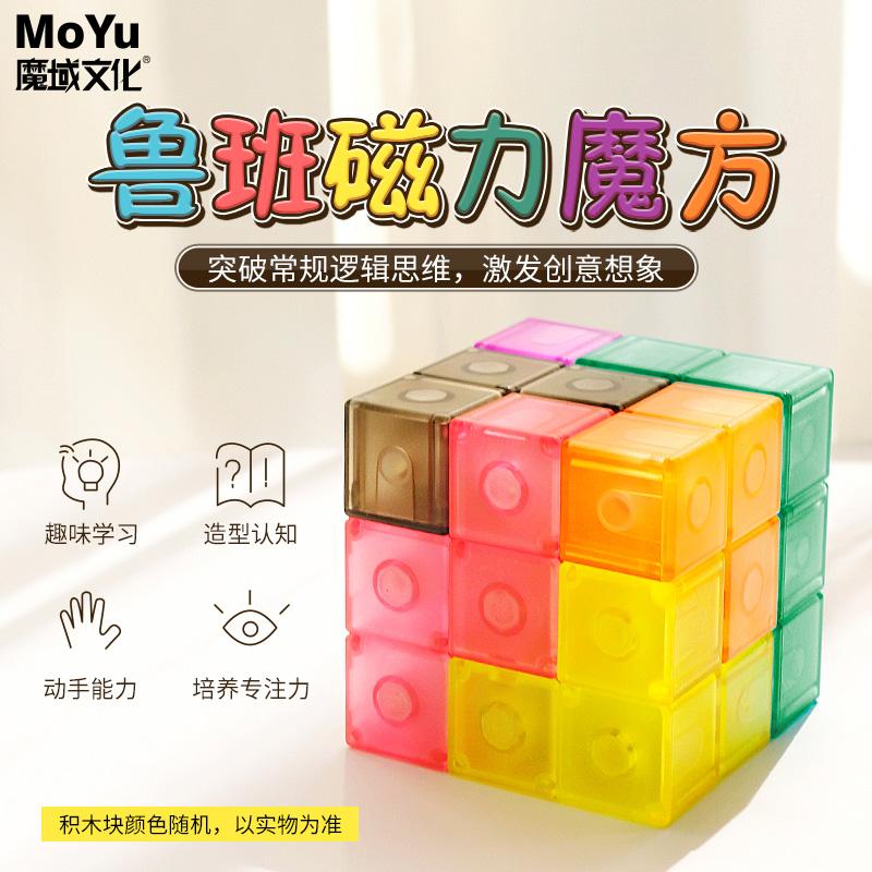 魔域鲁班磁力魔方趣味拼装透明积木评价好不好