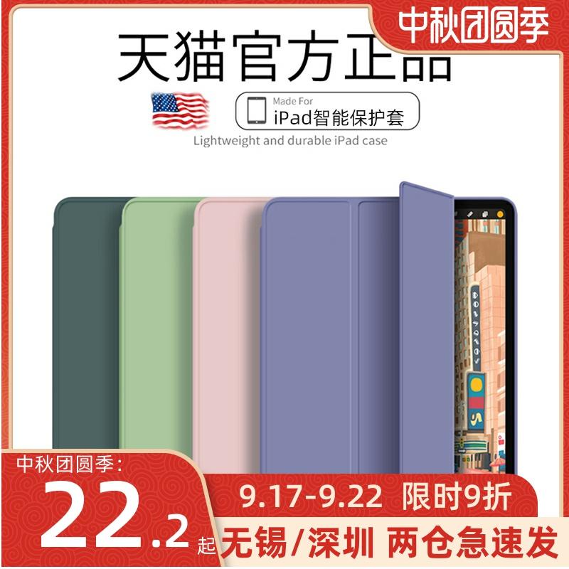 ipad2020保护壳air4保护套2021ipadpro11平板壳苹果2018外套带笔槽三折10.2寸mini4/5硅胶9.7套2019全包12.9