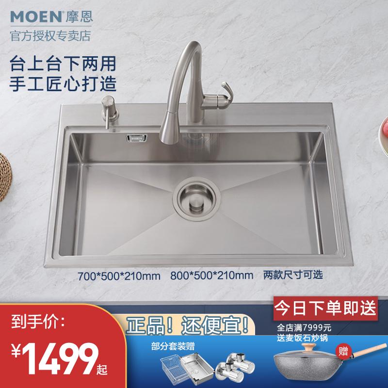 摩恩手工水槽大单槽加厚304不锈钢台下盆厨房洗菜盆27511/27512SL