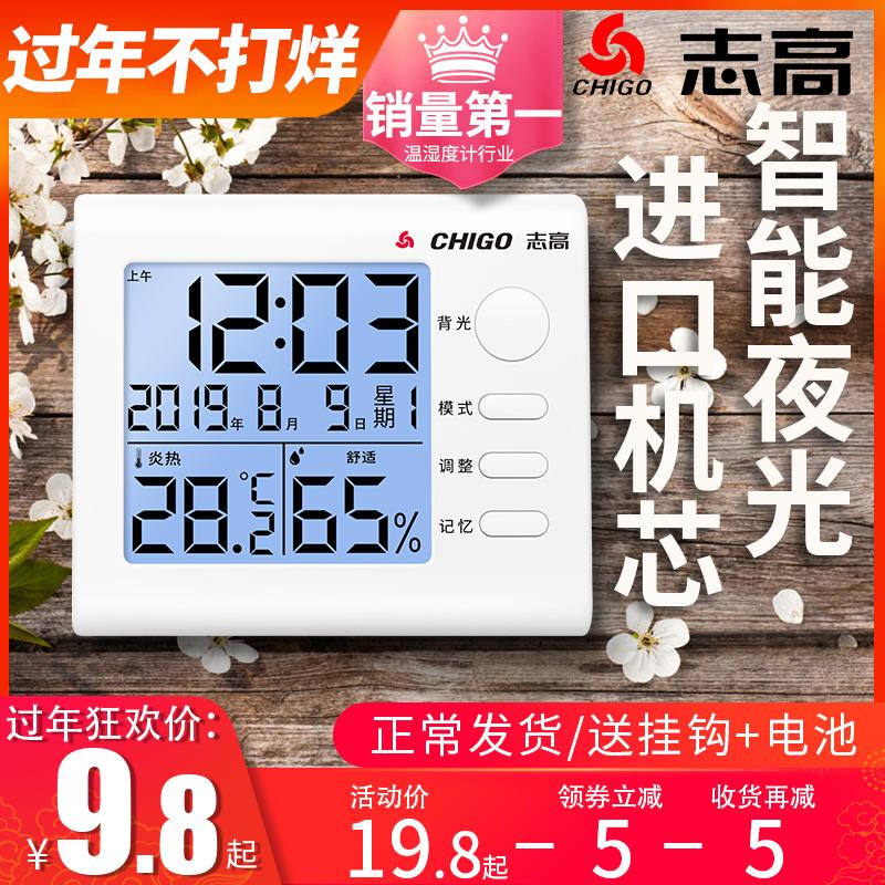 志高精准温湿度计室内数显室温表