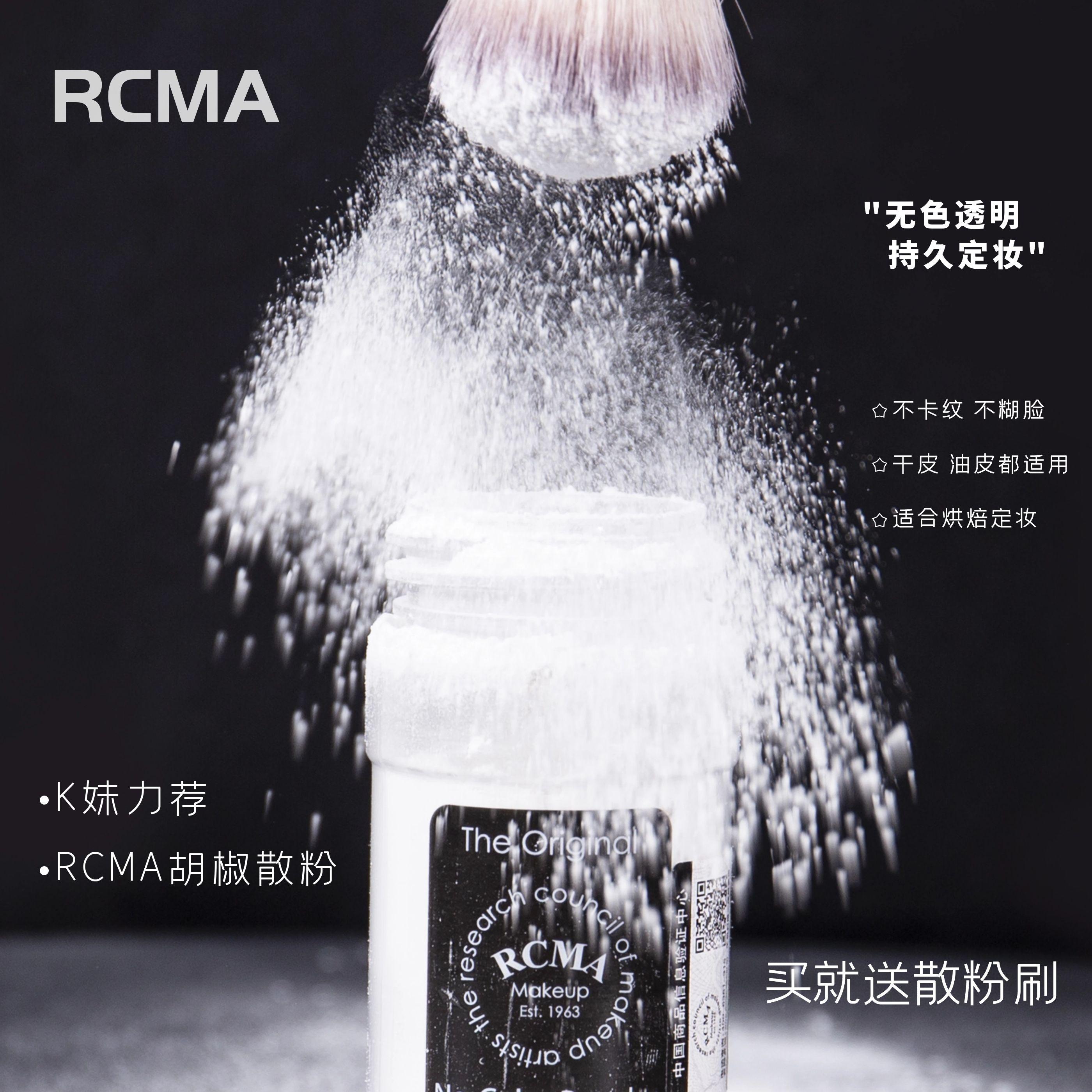 美国rcma无色黑胡椒粉散粉控油粉底