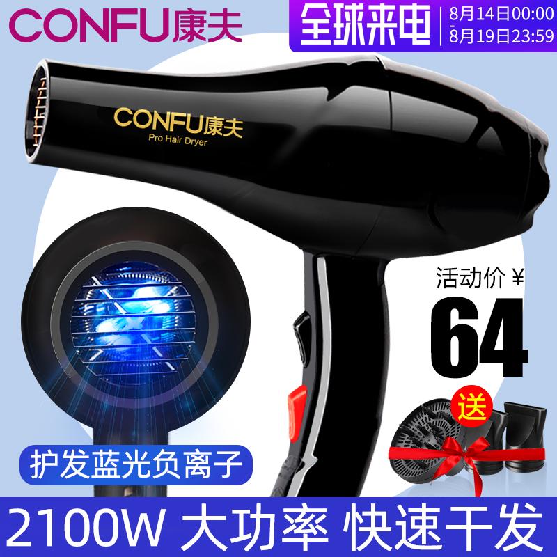康夫电吹风机家用理发店发型师专用不伤发大功率负离子护发吹风筒