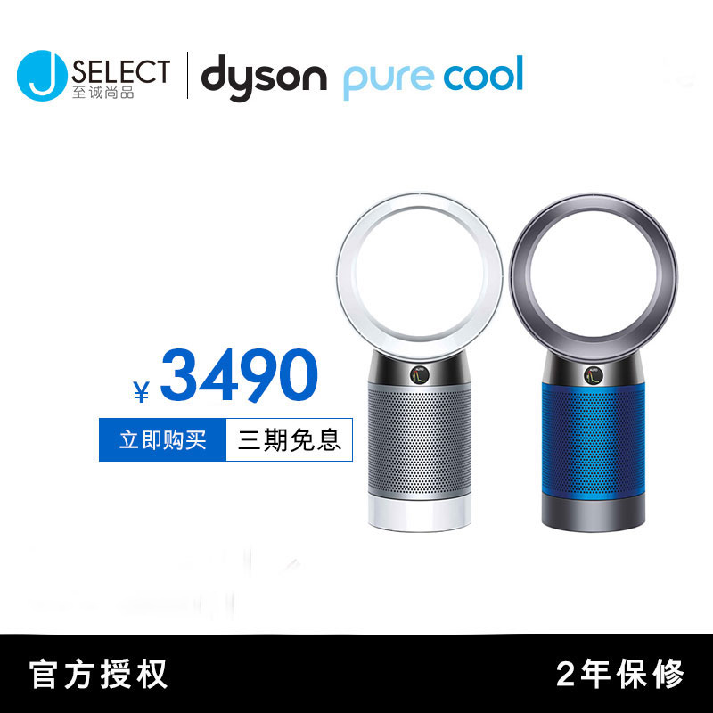 [jebsen官方旗舰店空气净化,氧吧]Dyson戴森 DP04空气净化器 月销量1件仅售3490元