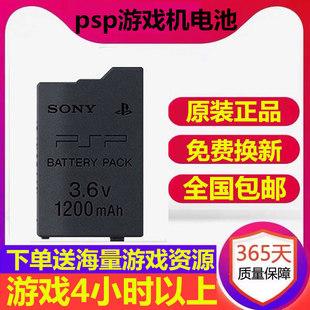 1000充电器3002 PSP游戏机电池原装 索尼p2000全新3000正品
