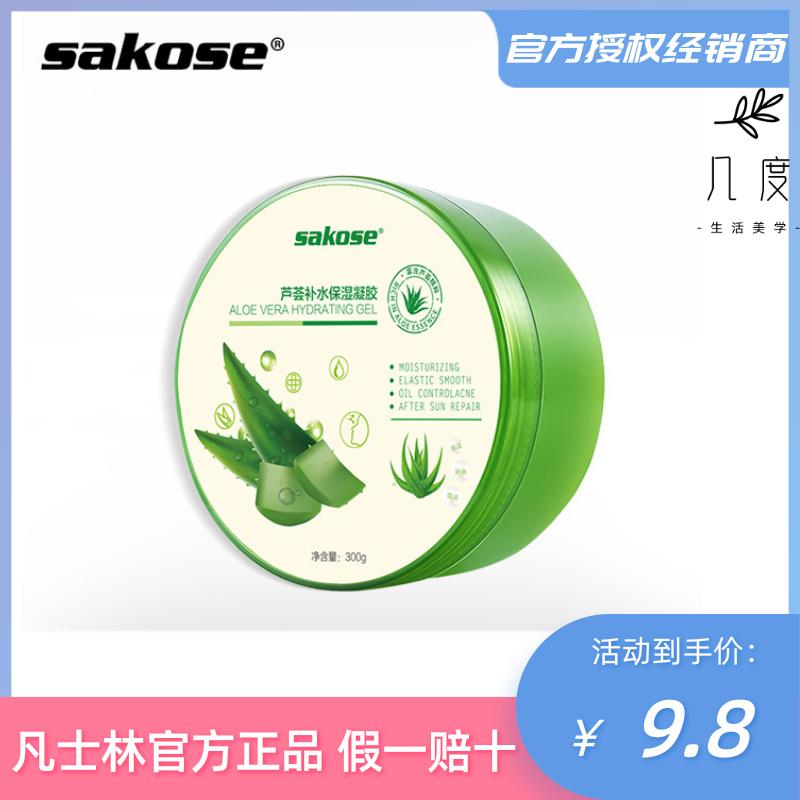 Sakose Vaseline, aloe vera gel, 300ml no wash mask, moisturizing, anti acne, aloe gel facial care.