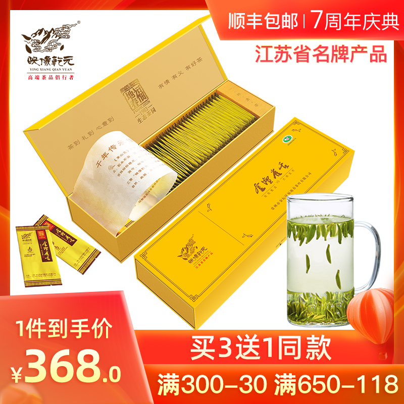 Jintan Nestle 2020 new tea special authentic Maoshan bamboo leaf Maojian green tea Qingfeng high grade gift box