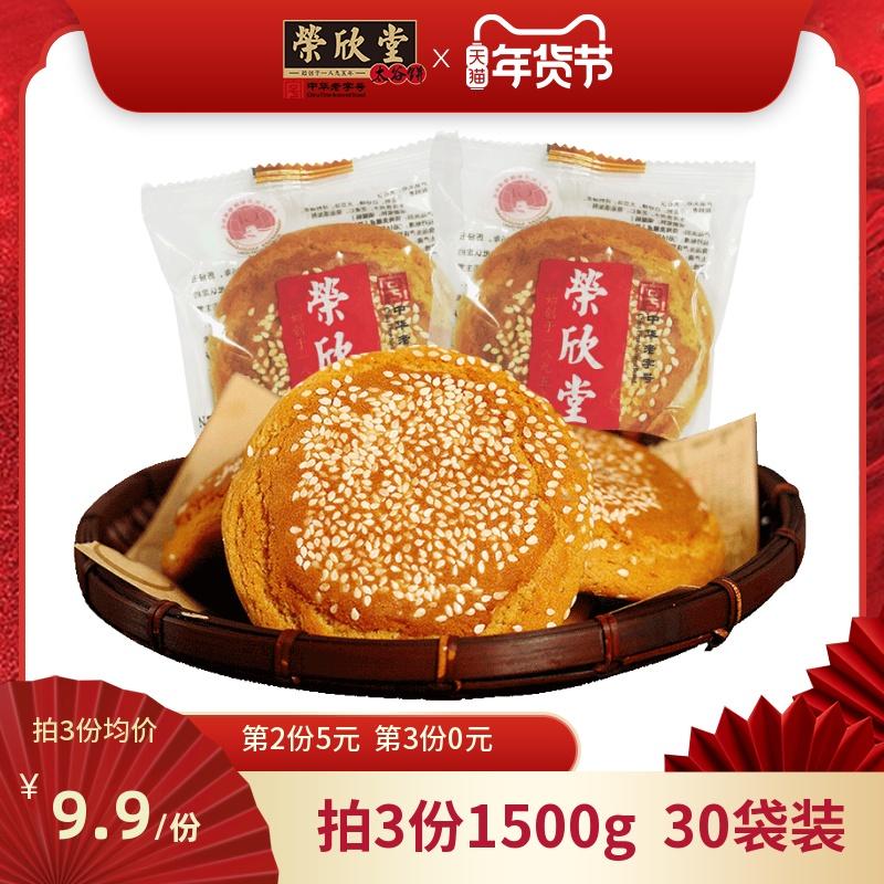 荣欣堂太谷饼500g山西特产好吃的零食正宗传统糕点点心怀旧小吃
