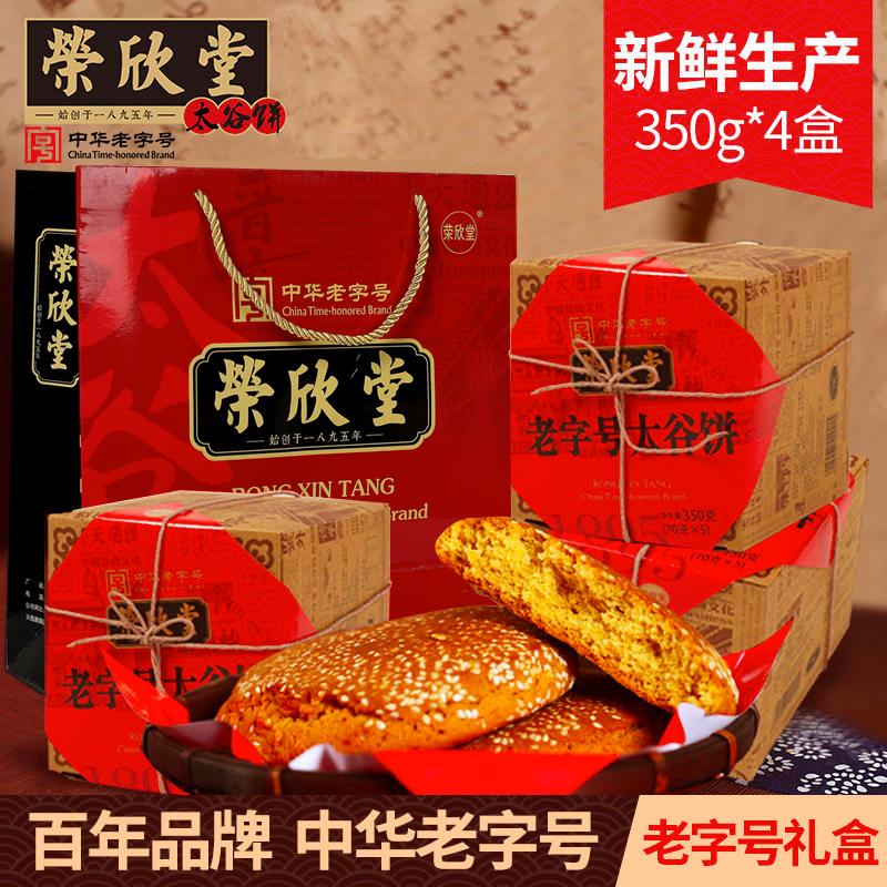 荣欣堂太谷饼老字号山西特产传统糕点礼盒送礼月饼伴手礼350g*4