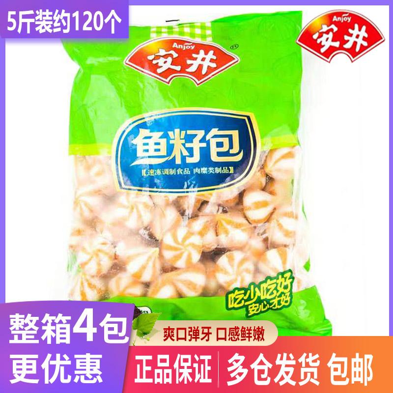 安井鱼籽包2.5kg火锅丸子蟹籽麻辣烫豆捞关东煮油炸食材5斤邮鱼丸