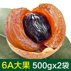 6a大果肉无核500gx2包邮级桂圆干
