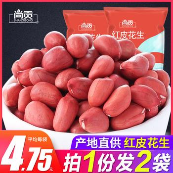 红皮花生米 新货小粒生花生仁 四粒红花生红皮花生米仁500g