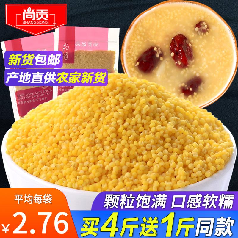 买4斤送1斤包邮 小米山西黄小米 尚贡粗粮杂粮小黄米粥粟米500