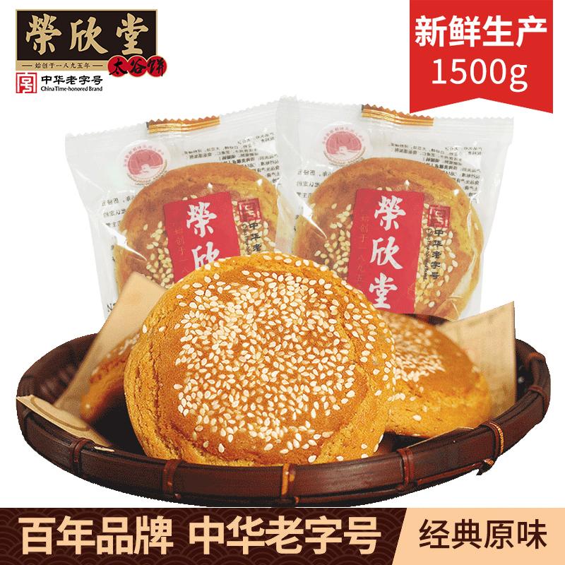 荣欣堂太谷饼1500g山西特产糯叽叽糕点全国小吃糕点点心零食整箱