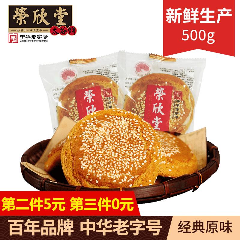 荣欣堂太谷饼500g山西特产老式糕点点心全国小吃整箱零食网红爆款