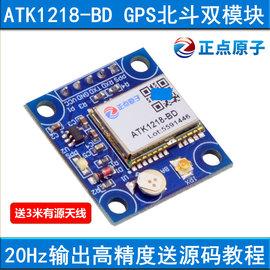 正点原子 GPS +北斗双定位模块 S1218 20HZ 送STM32资料图片