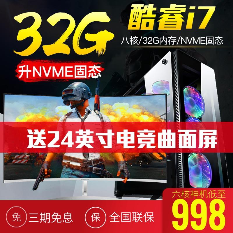 八核E5升i7/GTX1660游戏台式电脑主机吃鸡LOL独显32G内存组装整机多开高配家用办公DIY兼容机全套非二手