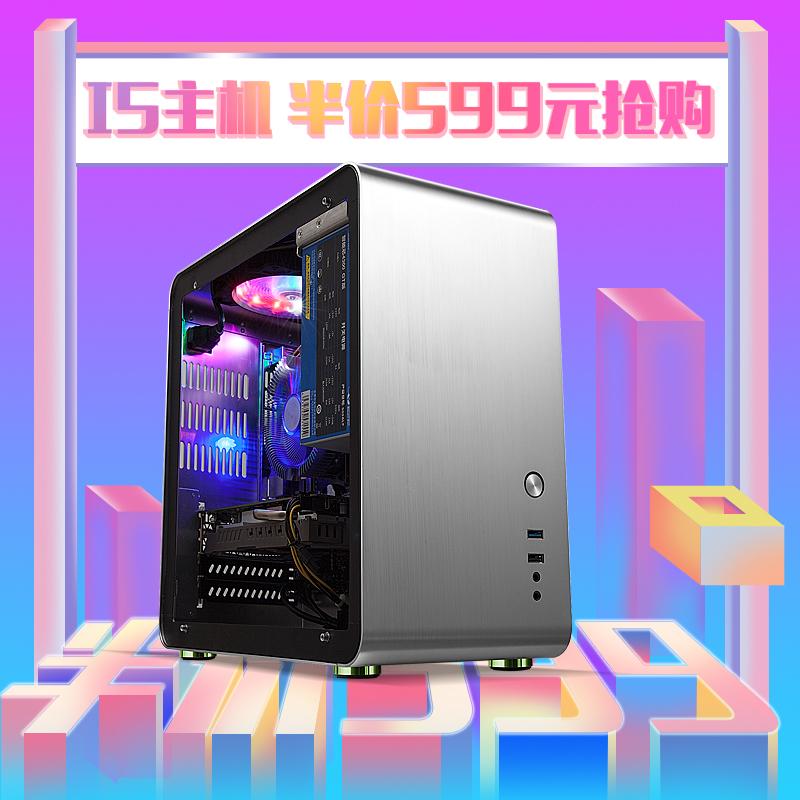 吃鸡游戏台式电脑主机办公组装全铝箱迷你主机全套整机i5送显示器