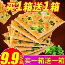 袋梳打薄脆芝士咸味葱香味味零食7200g碱体达人鼎缘苏打饼干
