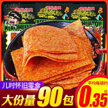 特价小滑头辣条麻辣豆皮大辣片8090后儿时怀旧零食小吃的休闲食品