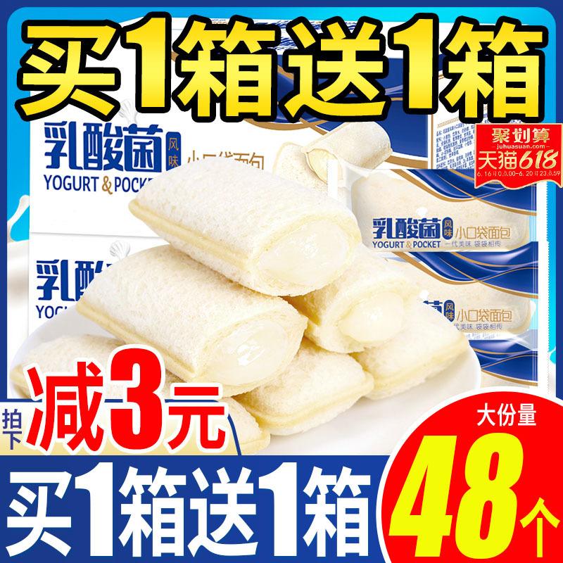 乳酸菌小口袋面包整箱早餐酸奶蛋糕类健康零食小吃休闲美食品解馋