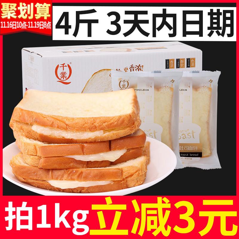 千业吐司面包口袋半切片营养早餐三明治夹心蛋糕零食批发食品整箱