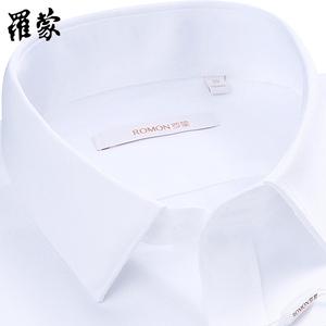 罗蒙全棉免烫白色衬衫男长袖中青年商务正装秋款修身纯棉上班衬衣