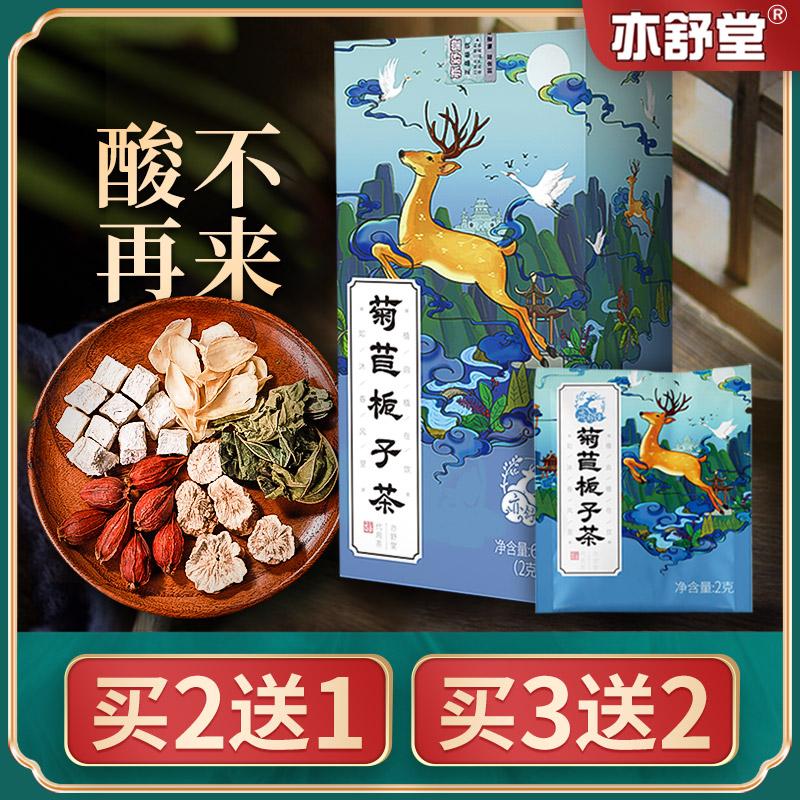 菊苣栀子茶⭐亦舒堂菊苣根尿痠葛根桑叶百合高酸茶菊苣根葛桑降排