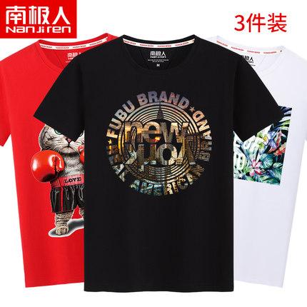 (3件)t恤男短袖2019新款大码潮胖子宽松加肥加大纯棉半袖男士夏季