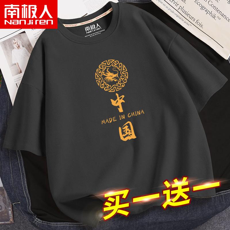 中国风t恤男加肥加大复古男装半袖夏季冰丝大码胖子宽松国潮短袖