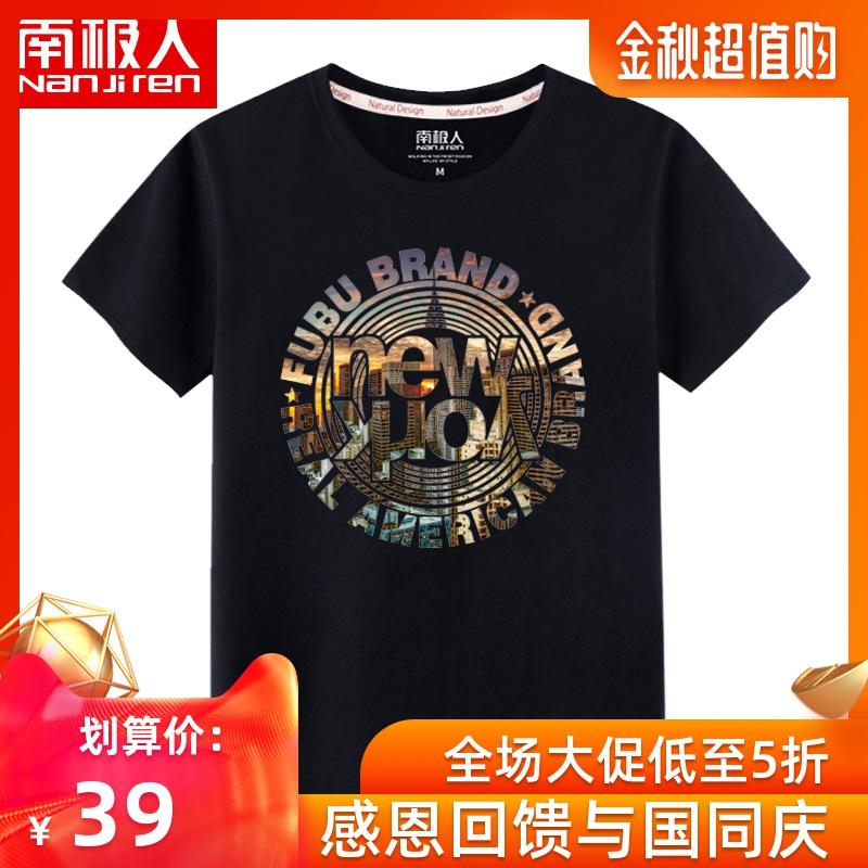 11-09新券潮男短袖男士宽松加肥加大码t恤
