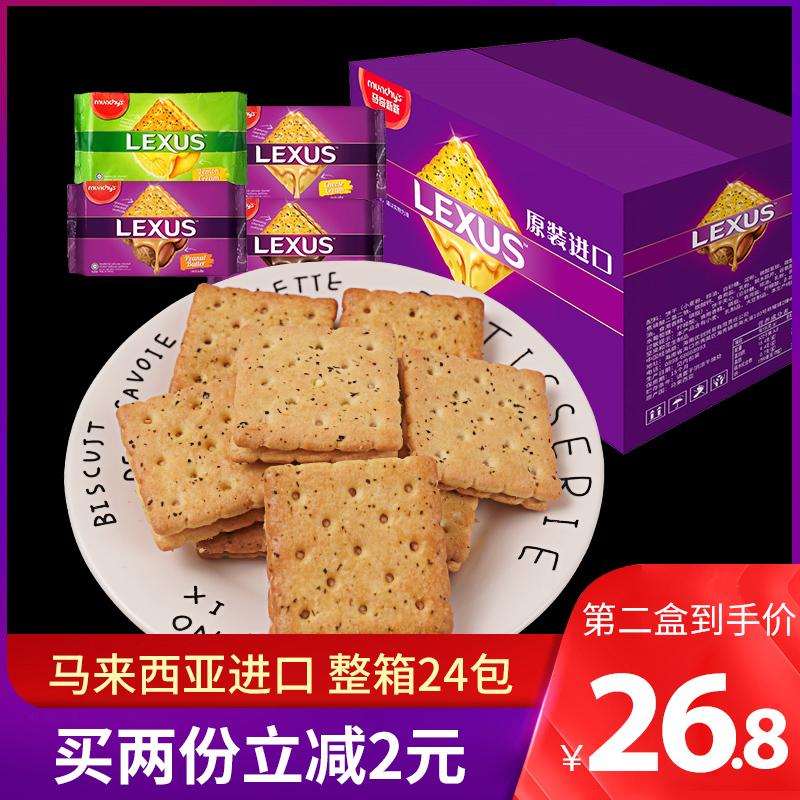 马奇新新马来西亚进口奶酪夹心饼干513g整盒多口味休闲零食大礼包图片