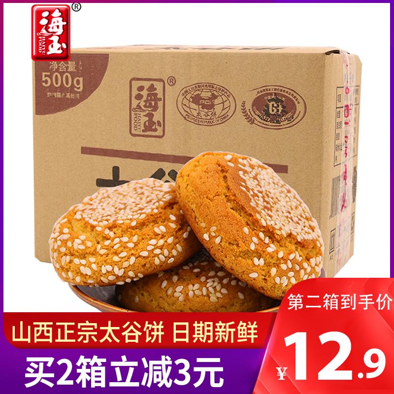 海玉原味太谷饼500g整箱传统糕点