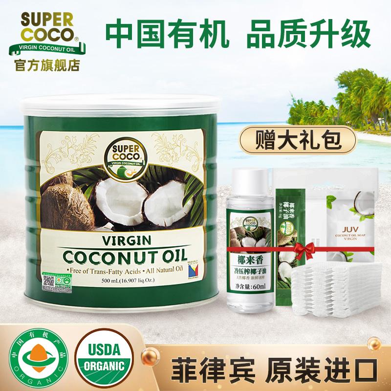 椰來香菲律賓進口有機冷榨天然椰子油食用油炒菜烘焙健身護發護膚
