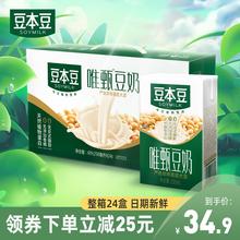 超低价!!拍下直接减! 【达利集团】 29.9撸豆本豆唯甄豆奶24瓶