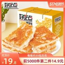 好吃点香脆腰果薄饼干整箱装散装包装健康营养早餐解馋薄脆小零食
