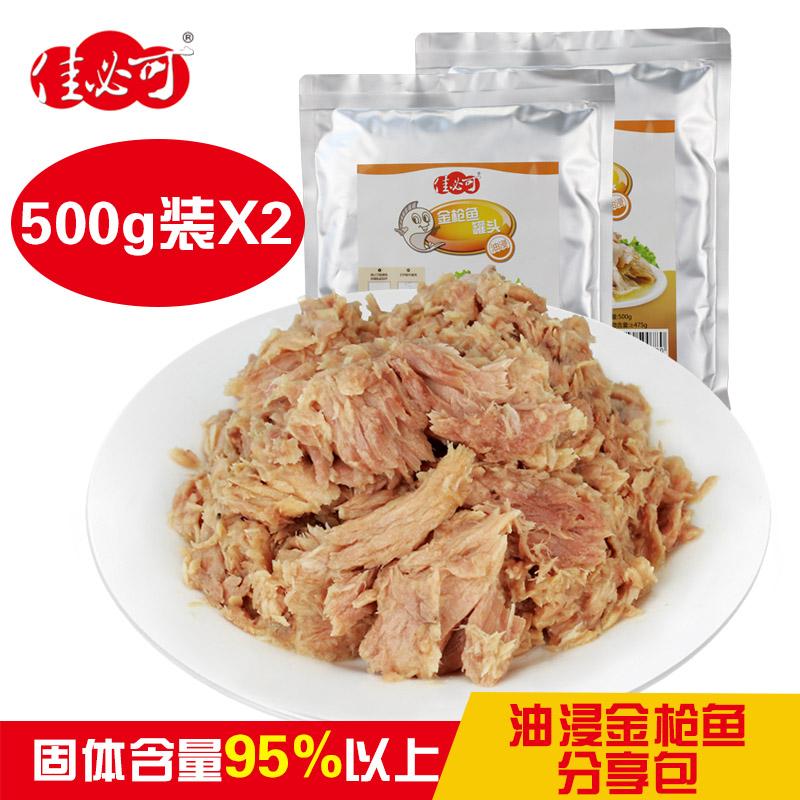 【2包組合】佳必可油浸金槍魚肉即食沙拉壽司吞拿魚海鮮罐頭總1kg