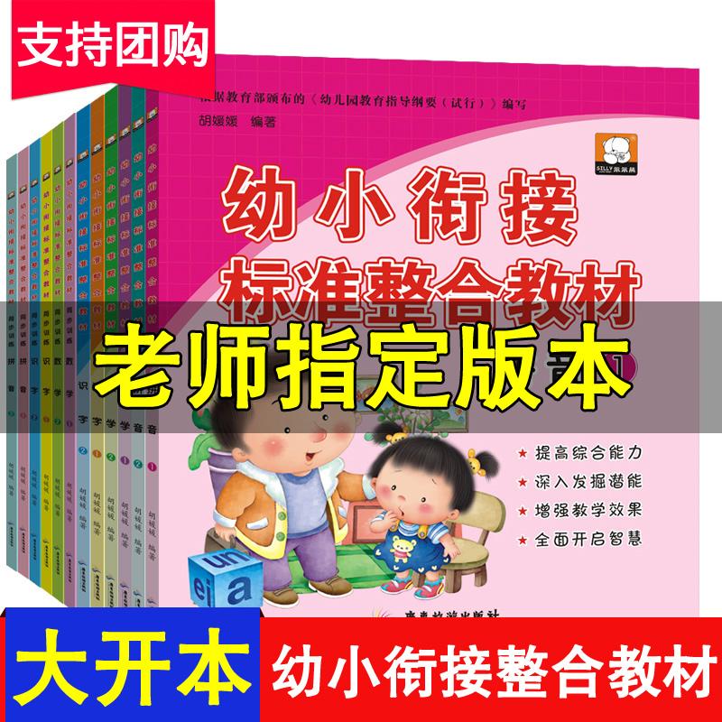 (用70.2元券)幼小衔接整合教材一日一练学前班幼儿园阅读用书全套大班6岁7拼音4数学5识字汉字早
