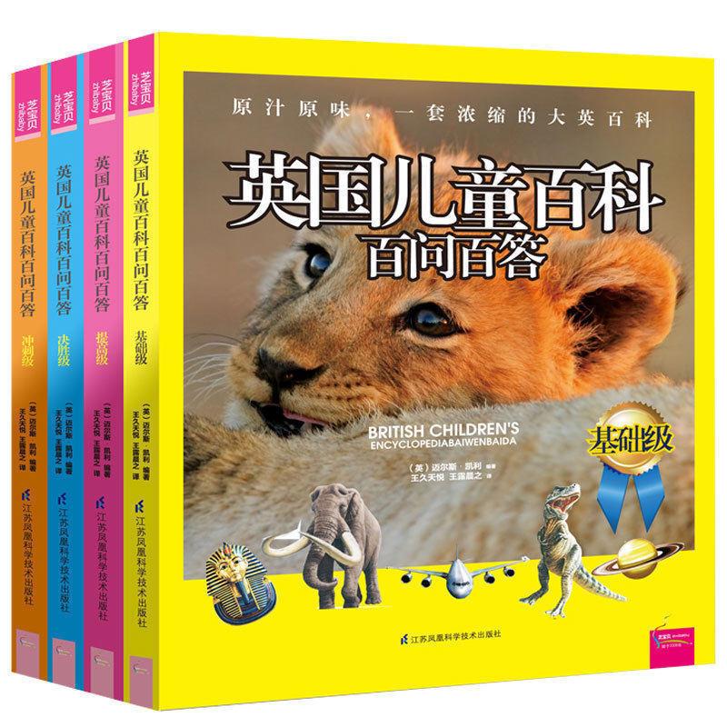 大英国儿童百问百答全套4册科学漫画6-7-8-10-12岁适合小学一年级孩子阅读的十万个为什么课外小孩故事书学生科普百科全书基础知识
