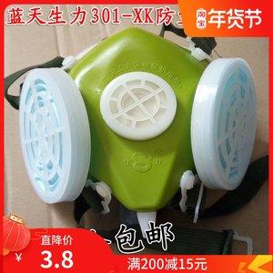 唐丰杭州蓝天生力301-XK型自吸式防尘口罩防颗粒物面具可配滤纸