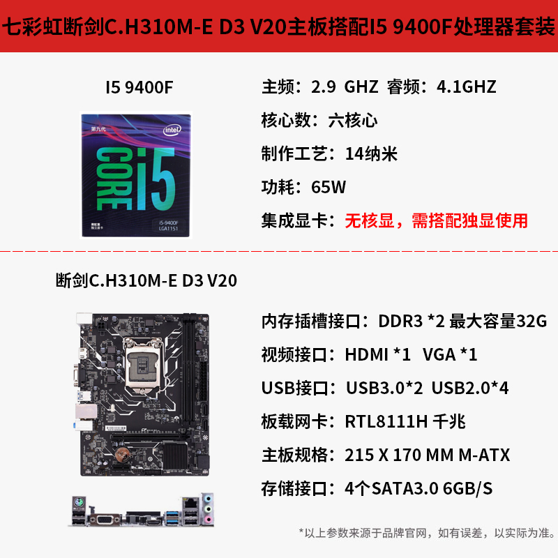 Colorful / seven rainbow sword h310m-e D3 V20 mainboard DDR3 memory support 9100f package
