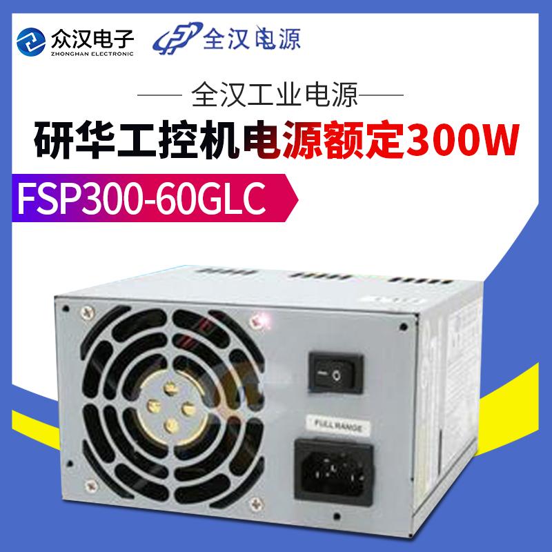 全汉工业电源 工控机电源 FSP300-60GLC 主动式PFC全电压新品