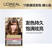 巴黎欧莱雅美发卓韵霜时尚系列流行色显白冷褐茶网红亚麻色染发霜