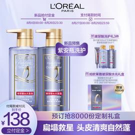 【预售】欧莱雅紫安瓶玻尿酸洗发水护发素女洗护套装控油蓬松正品图片
