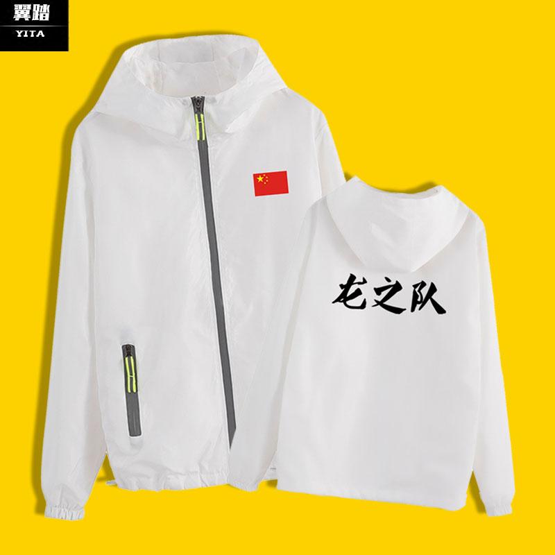 龙之队中国队足球衣服夹克男女学生运动休闲服球迷服拉链薄款外套,可领取5元天猫优惠券