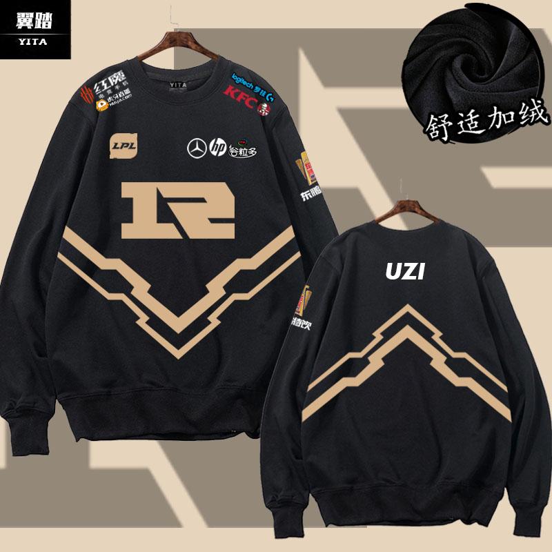 皇族RNG战队队服联盟游戏lpl同款全幅圆领卫衣男柔软保暖衣服长袖