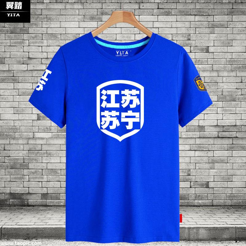 江苏苏宁队服T恤短袖男女运动休闲半截袖衫足球衣服足球迷服体恤