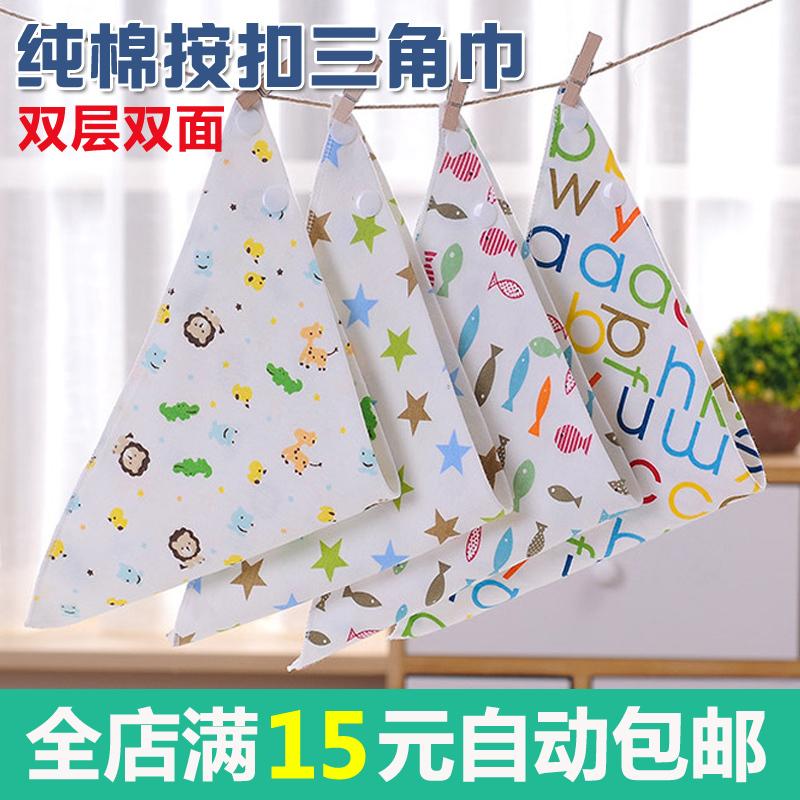 На младенца Слюновое полотенце детские Полотенце треугольное детские чистый хлопок Пояс Bib с застежкой Летний тонкий стиль двухслойный на младенца нагрудники