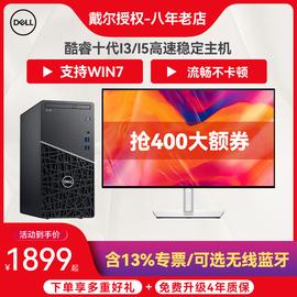 【保价双十一】Dell/戴尔台式机电脑主机酷睿十代I3/I5官方商用品牌办公游戏高配家用整机显示器全套工控微型图片