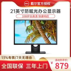 大促Dell戴尔E2216HV 22英寸商务办公显示屏可壁挂液晶电脑显示器