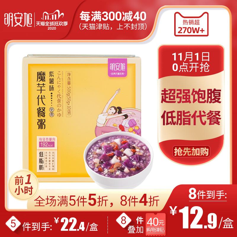 明安旭紫薯魔芋代餐粥粉饱腹食品低脂早餐代餐奶昔